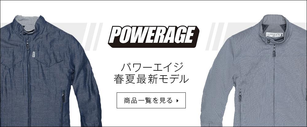 POWERAGE:パワーエイジ春夏最新モデル
