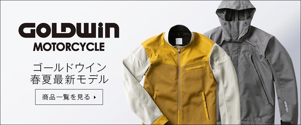 GOLDWIN:ゴールドウイン春夏最新モデル