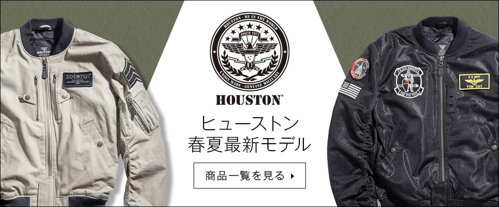 HOUSTON:ヒューストン アパレル春夏最新モデル