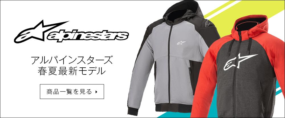 Alpinestars:アルパインスターズ春夏最新モデル