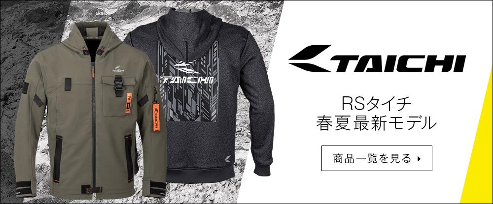RSタイチ:RS TAICHI:アールエスタイチ春夏最新モデル