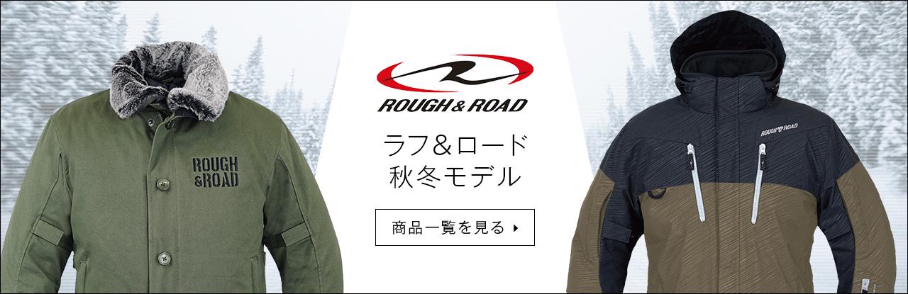ROUGH&ROAD:ラフ&ロード