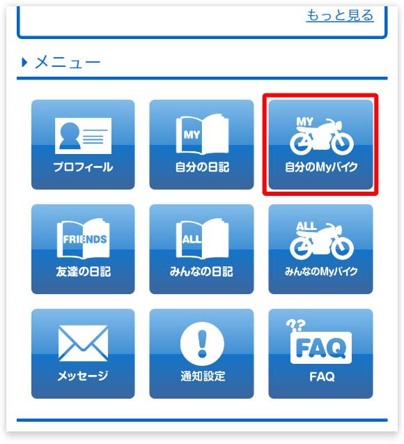 自分のMyバイク一覧へ