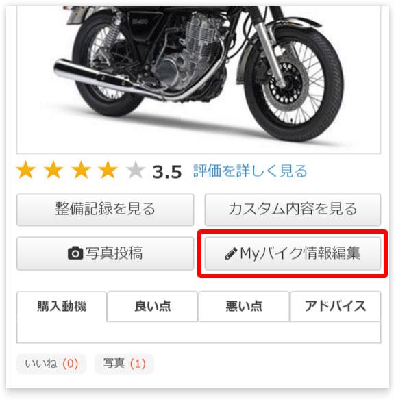 Myバイクの更新をする