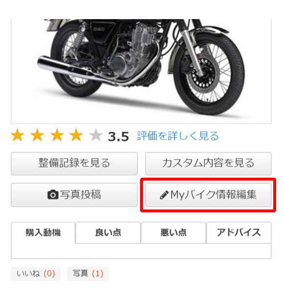 MYバイクの編集画面に進む