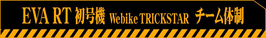 EVA RT Webike TRICKSTAR チーム体制