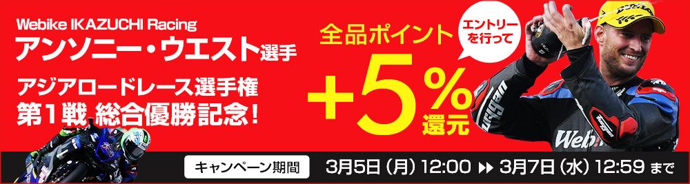 アンソニー・ウエスト選手 アジアロードレース選手権 第一戦優勝記念!ポイント+5%キャンペーン!