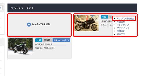 Myバイクの追加・編集