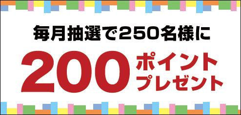 抽選で250名様に200ポイントプレゼント