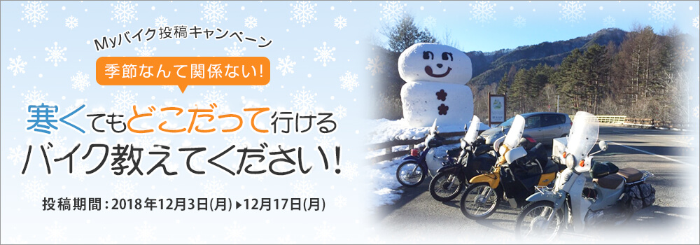 オススメバイク投稿キャンペーン第5弾myバイク