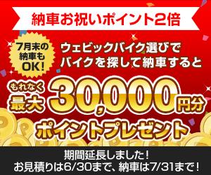 ウェビックバイク選びでお見積りしたバイクを購入すると最大30,000円分のポイントプレゼント