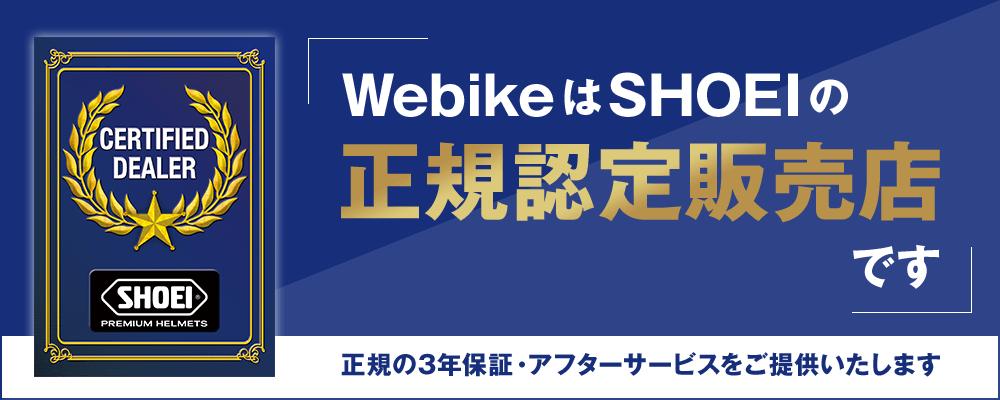 ウェビックはSHOEIの【正規認定販売店】です