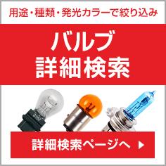 20191007_bulb_search_236_236.jpg