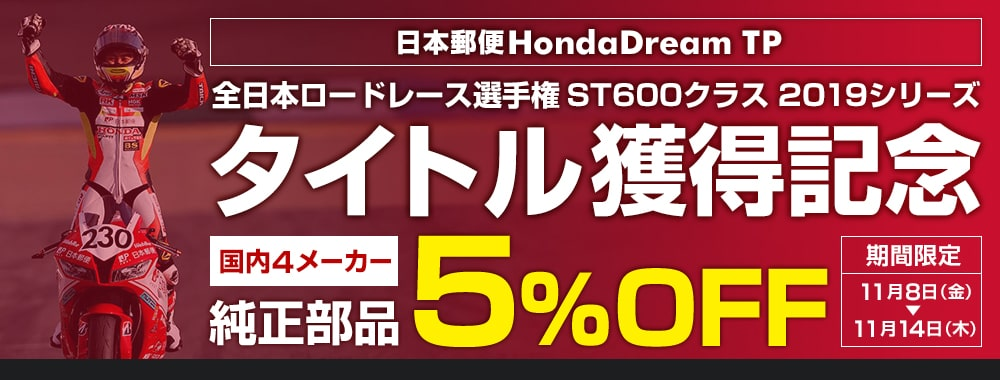 日本郵便 HondaDream TP 全日本ロードレース選手権 ST600クラス シリーズタイトル獲得!