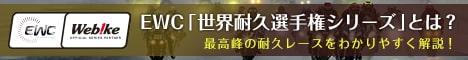 20191205_fimewc_jp_468_60.jpg