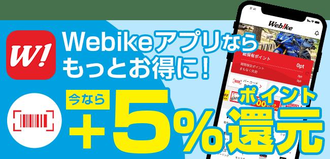 Webikeアプリに新機能登場!今なら+5%ポイント還元!