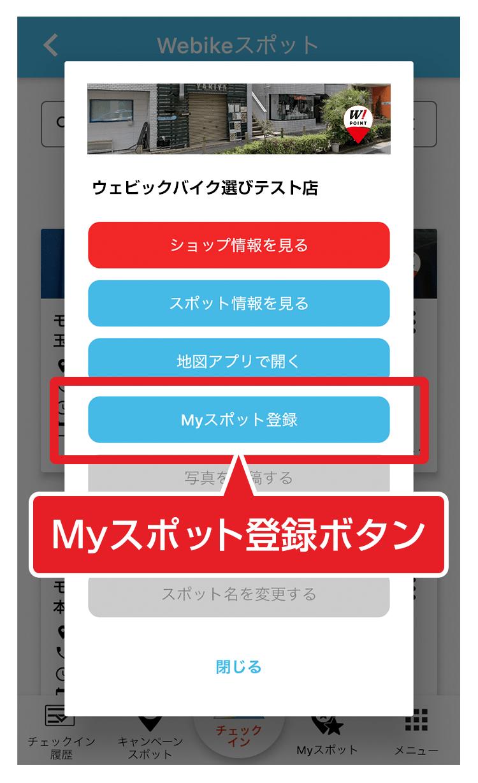 マップからMyスポット登録
