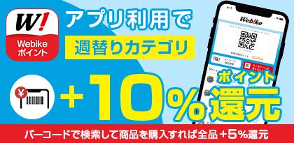 バーコード検索から購入すれば、週替りカテゴリでポイント+10%還元