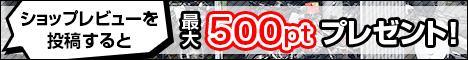 行ったことのあるお店のショップレビューを投稿すると最大500ptプレゼント!
