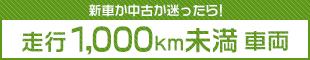 新車か中古か迷ったら!走行1,000km未満車両