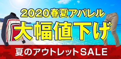 【在庫限り!】春夏アパレル用品を特価で大放出!