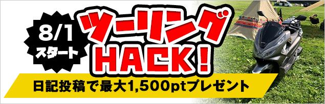 8月1日からスタート ツーリングhack! 日記投稿で最大1,500ポイントプレゼント