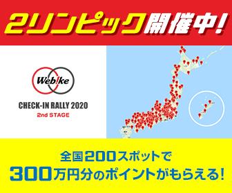 【300万ポイント争奪!】全国50エリア・200スポットに、Webikeアプリでチェックイン!Webike 2リンピック開催!