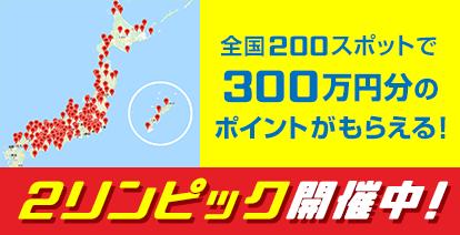 全国200スポットで300万ポイントがもらえる 2リンピック