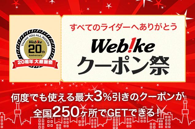 Webikeクーポン祭 全国250スポットで、色々な割引クーポンがGETできる!