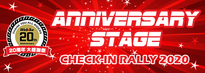 CHECK-IN RALLY 2020 Anniversary STAGE