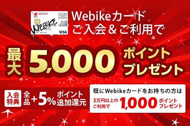 Webikeカード ご入会&3万円以上のご利用で、5,000ポイントプレゼント