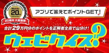 ウェビクイズはアプリ版!合計29万円分のポイントを正解者で山分けしてプレゼント!