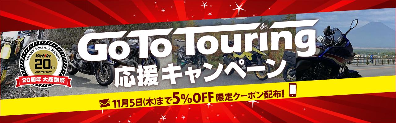 » Go To Webike キャンペーンバイク用品・バイクパーツがお得なセールページ