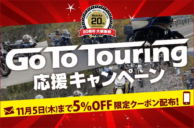 対象商品5%OFFクーポンプレゼント!Go To Touring応援キャンペーン!