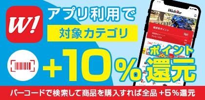 商品バーコードを読み込んで、最大+10%ポイント還元!
