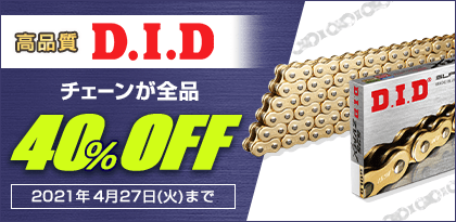 DIDチェーン	今だけ衝撃の全品40%OFF!