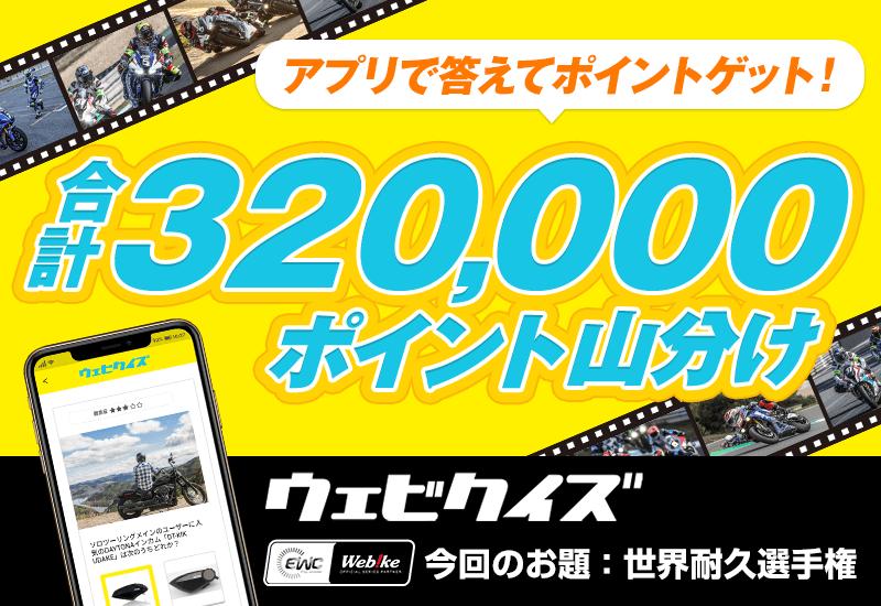 期間中、合計32万円を山分け! ウェビクイズ