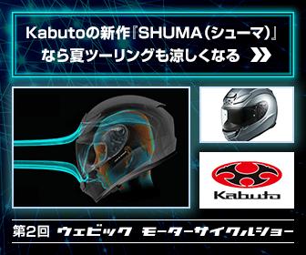 20210422_wms_category_kabuto_336_280.png
