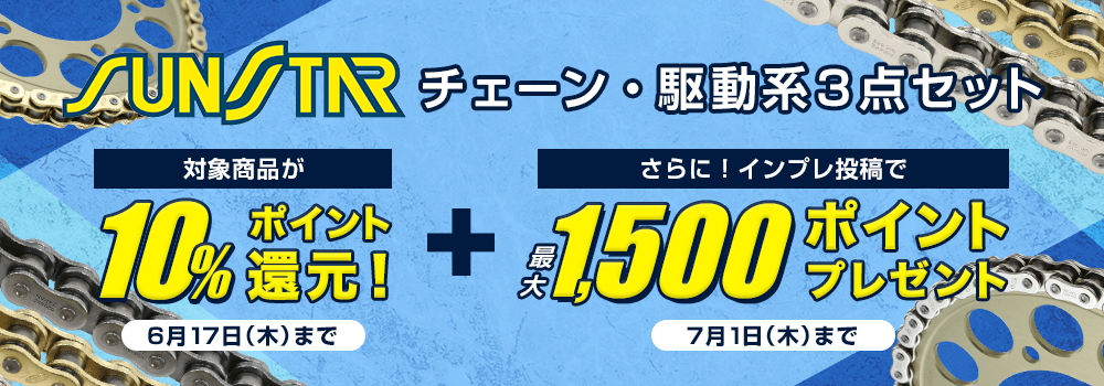新発売記念!サンスターチェーン10%ポイント還元祭り!