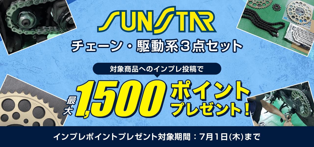 緊急依頼!サンスターチェーンのインプレ投稿で1500ポイントGETしちゃおうキャンペーン!