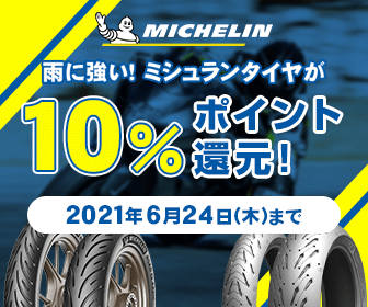 20210528_michelin_tire_camp_banner_336_280.png