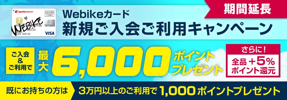 Webikeカードキャンペーン ご入会受付中!