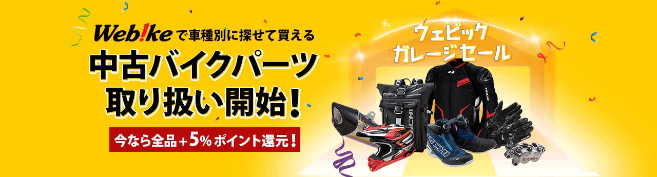 Webike【ウェビック】ガレージセール 全品ポイント5倍 中古パーツ
