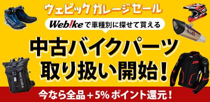 中古パーツの取り扱い開始!Webikeガレージセール!