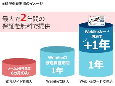 通常1年、Webikeカードでの決済で最大2年間!独自保証で商品の不具合をカバー