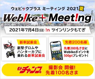 webike_plus_meeting_336_280_2.png