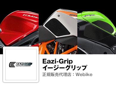 Eazi-Grip:イージーグリップ