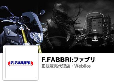 F.FABBRI:ファブリ