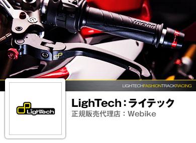 LighTech:ライテック
