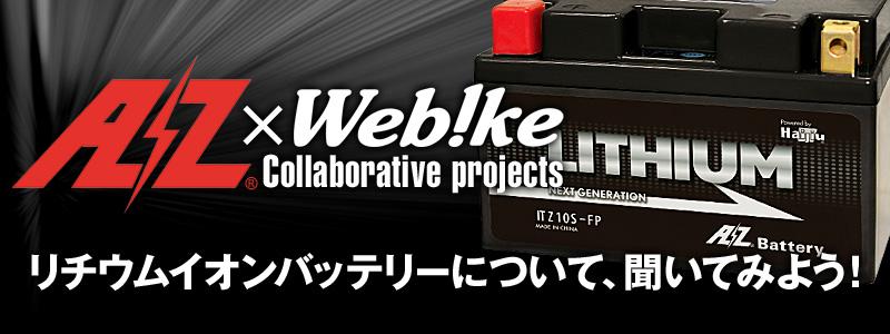 AZバッテリー×Webike コラボ企画「リチウムバッテリーについて聞いてみよう」